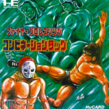 Fire Pro Wrestling - PC Engine