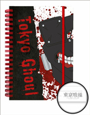 TOKYO GHOUL - Notebook A5 - Mask
